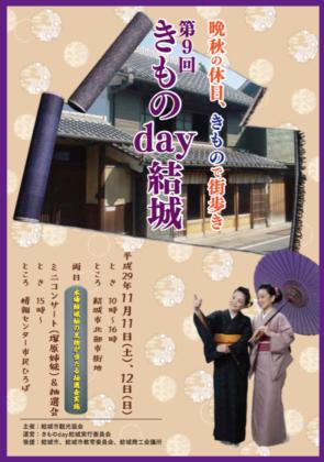 きものday結城2017